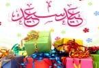 تفسير حلم رؤية العيد في المنام