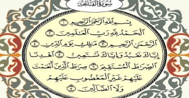تفسير حلم قراءة سورة الفاتحة على شخص
