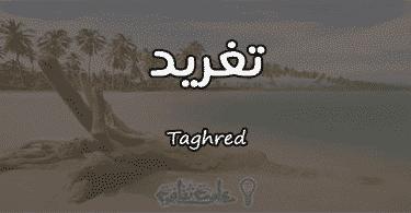 معنى اسم تغريد Taghred حسب علم النفس