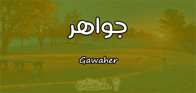 معنى اسم جواهر Gawaher وصفات حاملة الاسم