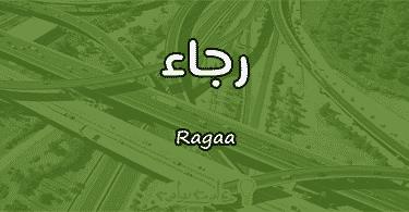 معنى اسم رجاء Ragaa في علم النفس