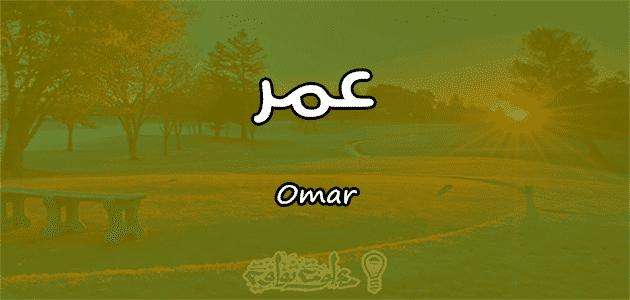 معنى اسم عمر وصفاته الشخصية 8