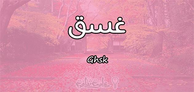 معنى اسم غسق Ghsk وأسرار شخصيتها وصفاتها