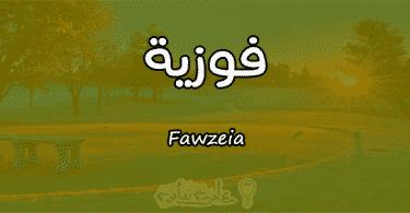 معنى اسم فوزية Fawzeia وأسرار شخصيتها وصفاتها