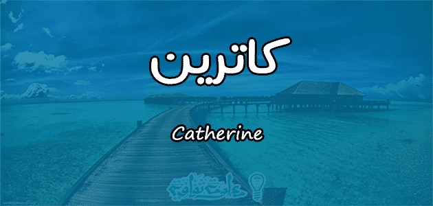 معنى اسم كاترين Catherine وأسرار شخصيتها وصفاتها