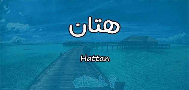 معنى اسم هتان Hattan وصفات حاملة الاسم