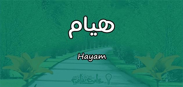 معنى اسم هيام Hayam وصفات حاملة الاسم