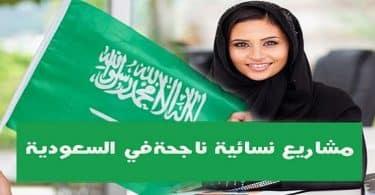 5 مشاريع صغيرة ناجحة للنساء في السعودية
