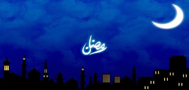 أجمل رسائل عن شهر رمضان الكريم