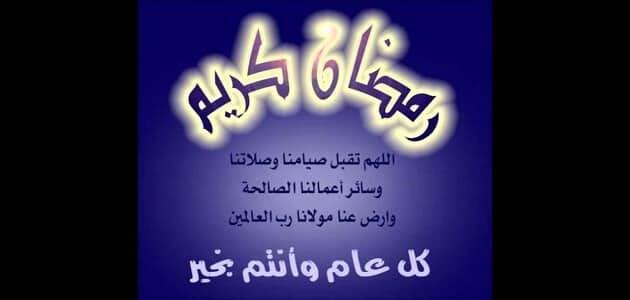 ابيات شعر عن شهر رمضان