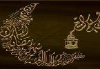 اجمل معايدات رمضان مكتوبة