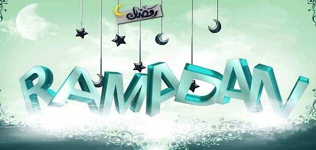 خصائص ومميزات شهر رمضان