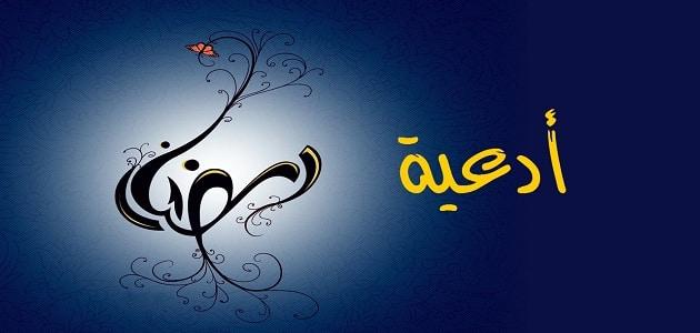 دعاء آخر شهر رمضان مكتوب