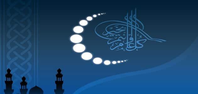 دعاء وتهنئة بشهر رمضان الكريم