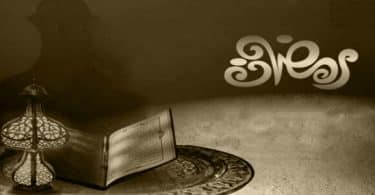 رمضان شهر القرآن الكريم