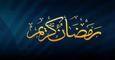 شهر رمضان وعيد الفطر