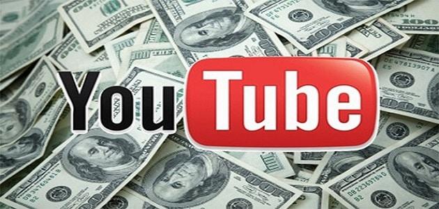 طريقة ربح المال من اليوتيوب