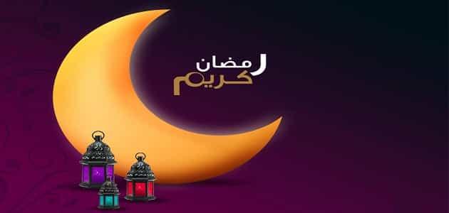عبارات تهنئة عن رمضان
