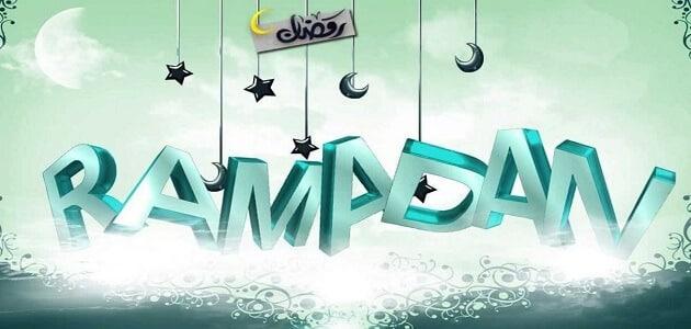 علامات قبول العمل الصالح في رمضان