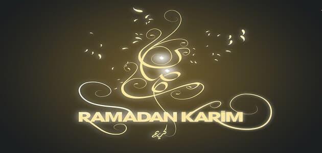 في أي عام فرض صيام شهر رمضان المبارك