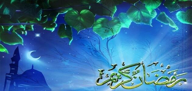 كيف نتعامل مع شهر رمضان الكريم
