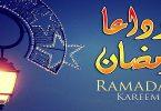 كيف نودع شهر رمضان