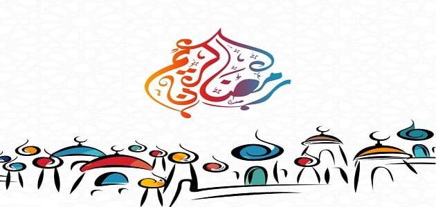ما أصل كلمة رمضان كريم