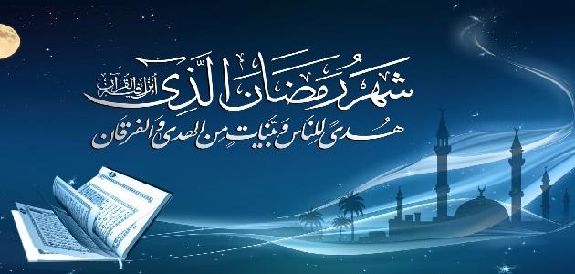 ما هو ثواب قراءة القرآن في رمضان