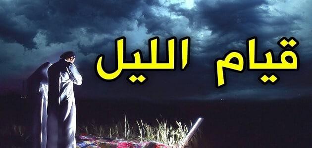 ما هو عدد ركعات صلاة القيام في رمضان