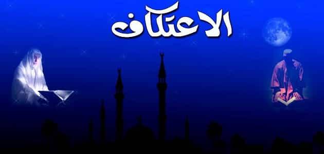 ما هي شروط الاعتكاف في رمضان ومبطلاته