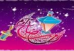 معلومات دينية عن رمضان