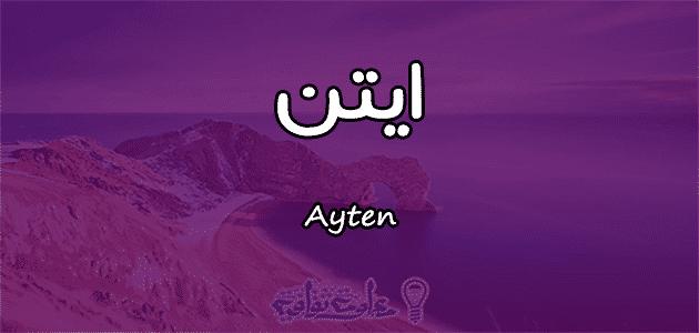 معنى اسم ايتن Ayten وأسرار شخصيتها وصفاتها