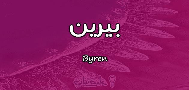 معنى اسم بيرين Byren حسب علم النفس