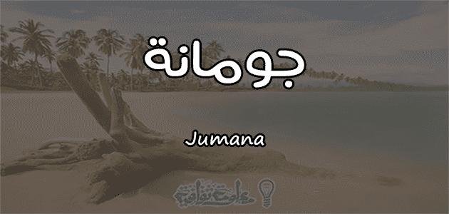 معنى اسم جومانة Jumana حسب علم النفس