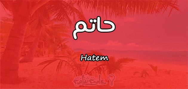 معنى اسم حاتم Hatem حسب علم النفس
