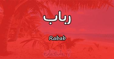 معنى اسم رباب Rabab وصفات حاملة الاسم