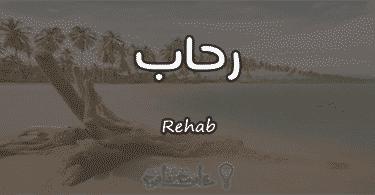 معنى اسم رحاب Rehab وصفات حاملة الاسم