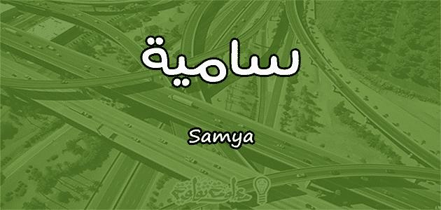 معنى اسم سامية Samya حسب علم النفس
