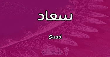 معنى اسم سعاد Suad حسب علم النفس