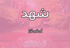 معنى اسم شهد Shahd وأسرار شخصيتها وصفاتها