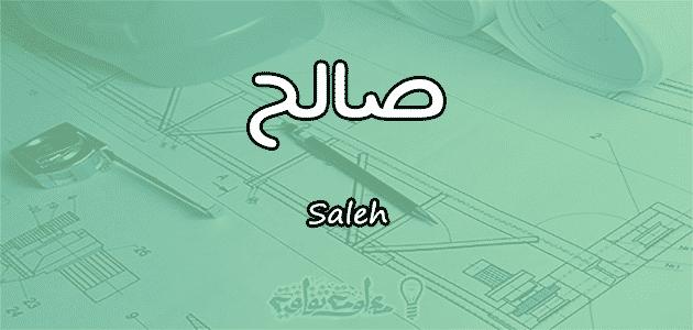 معنى اسم صالح Saleh حسب علم النفس