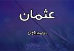 معنى اسم عثمان Othman وصفات حامل الاسم