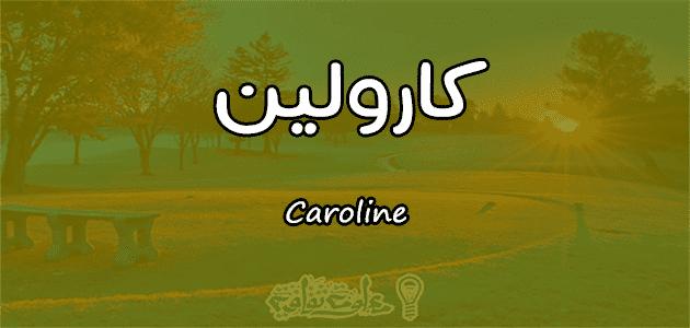 معنى اسم كارولين Caroline وصفات حاملة الاسم