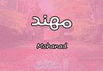 معنى اسم مهند Mohanad وصفات حامل الاسم