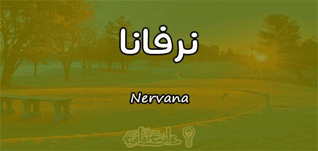 معنى اسم نرفانا Nervana وصفات حاملة الاسم