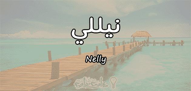 معنى اسم نيللي Nelly وصفات حاملة الاسم