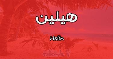 معنى اسم هيلين Helin وأسرار شخصيتها وصفاتها