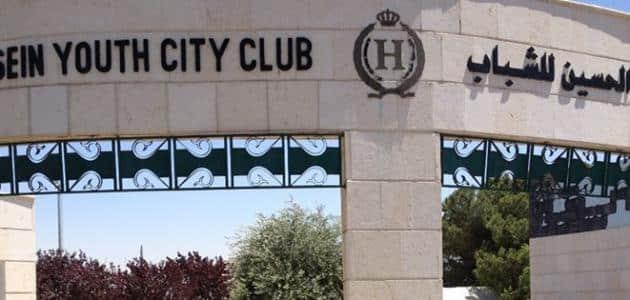 أين تقع مدينة الحسين الرياضية للشباب