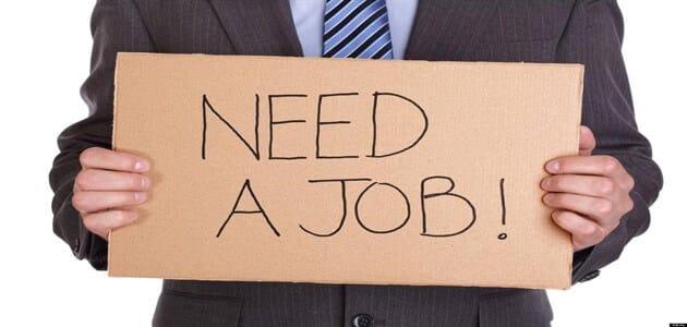 تعريف البطالة وأسبابها