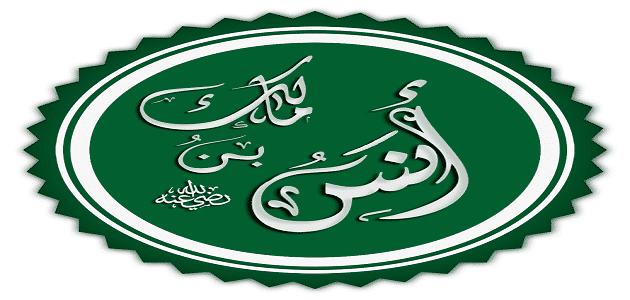تعريف المذهب المالكي باختصار